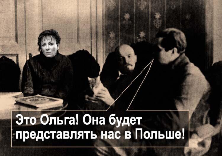 Litości dla towarzyszki Tokarczuk Olgi:-)